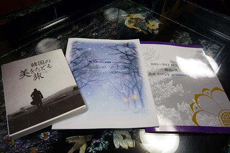 冬ソナイベント&韓国の美