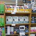 Photos: 「できる100ワザ SEO&SEM増補改訂版」が1位に(その2)。