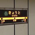 写真: きょうと/ (Kyoto) 京都市営地下鉄 駅名票