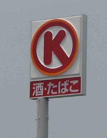 サークルK浜松下飯田店 2009年6月25日(木) オープン 3日目-210627-1