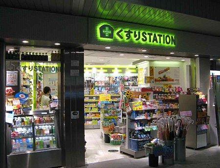 KUSURI STATION-210728-2