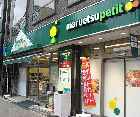 マルエツ プチ麹町四丁目店 2009年7月 2号店 オープン-210727-1