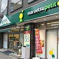 Photos: マルエツ プチ麹町四丁目店 2009年7月 2号店 オープン-210727-1