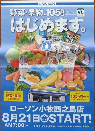 lowson komaki nakanoshimaten-210821-3