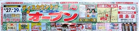 sanshin kagashimaten-210827-6