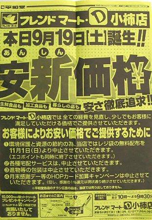 friendmart D kogakiten-210919-5