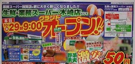 gyoumesuper kizakiten-211030-5