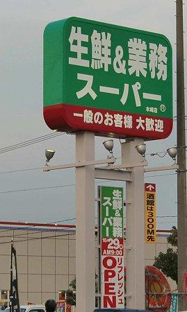 ■業務スーパー木崎店 10月29日(木) オープン 2日目-211030-1