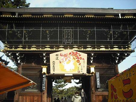 北野天満宮 2011年 参詣-230110-1