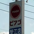写真: ピアゴ蟹江店 2月13日(日) 平成23年初秋改築予定で閉店-230213-1