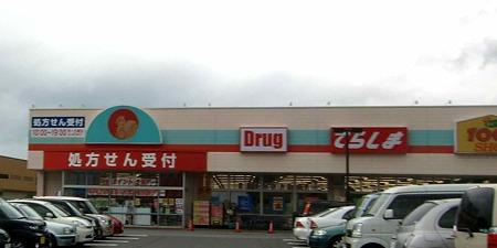 てらしま薬局上田店 -230423-6