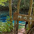 Photos: 神の子池-1
