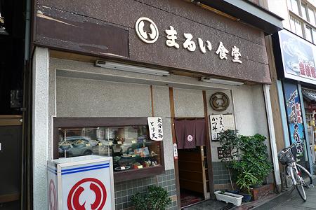 まるい食堂(1)