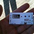 写真: えちぜん鉄道の切符