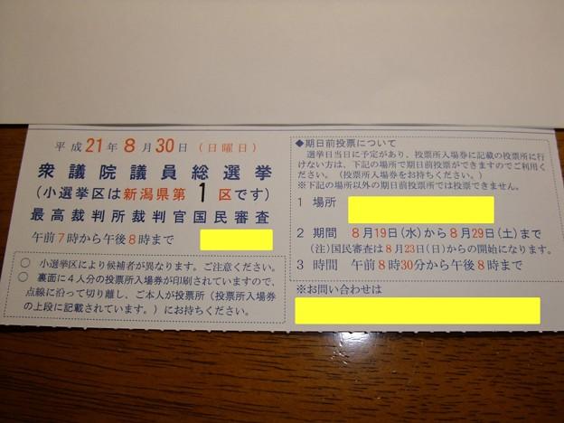 衆議院議員総選挙入場券 2009-08-26 期日前投票の仕方も書いてある。 Exifなし