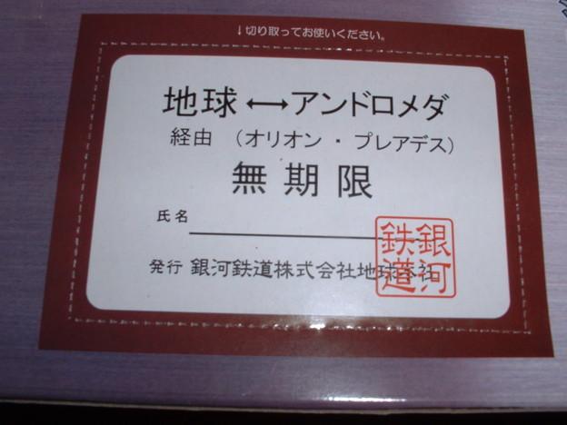 タイトー 大人プライス銀河鉄道999「戦士の銃 コスモドラグーン」 外箱 裏面 印刷パスDoburoku-TAO