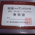 Photos: タイトー 大人プライス銀河鉄道999「戦士の銃 コスモドラグーン」 外箱 裏面 印刷パスDoburoku-TAO