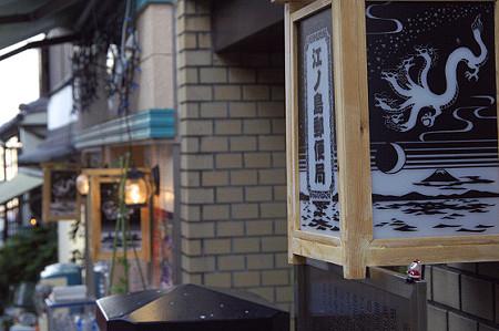 江ノ島灯籠 02