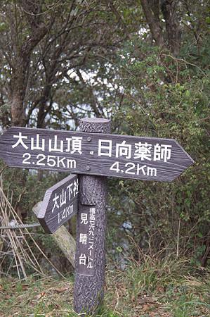 阿夫利神社から日向薬師へ 07