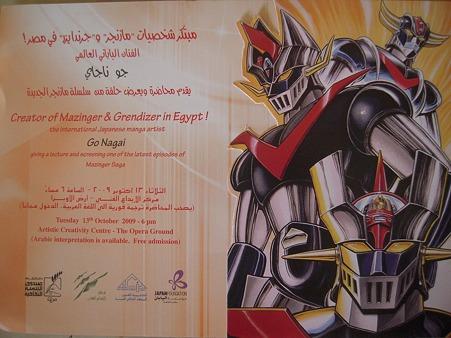 エジプトの永井豪