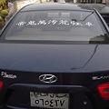 Photos: 中国語?の書かれたエジプトのヤンキーっぽい韓国製自動車