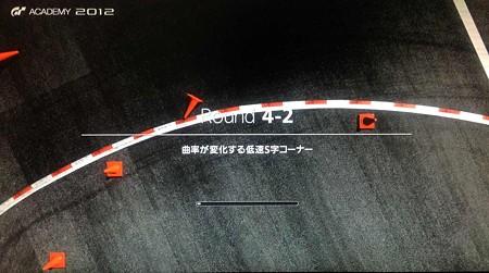 GTアカデミー2012 4-2